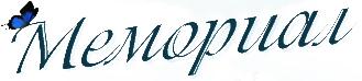 Логотип «Мемориал»